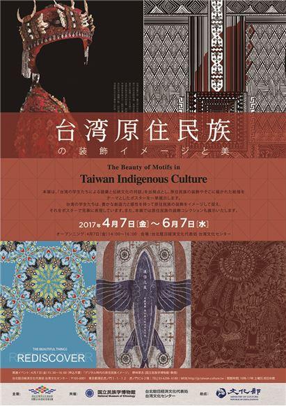 【展覽】台湾原住民族の装飾イメージと美展覽会