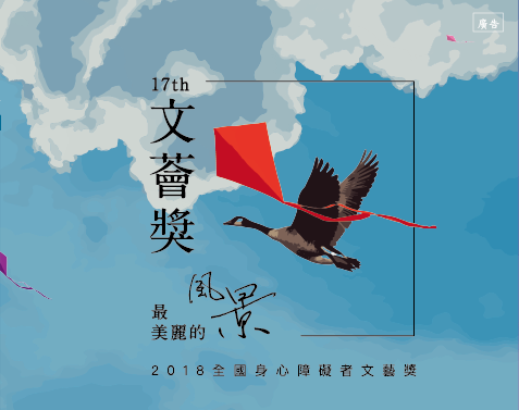 'Winners of the 17th Enable Prize: Yilan Exhibition'