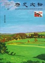 歷史文物月刊.第二十五卷第十期.No.267