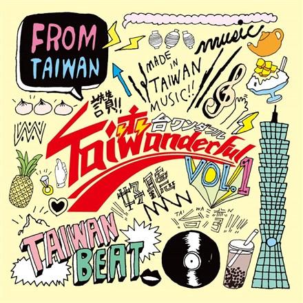 「TAIWANDERFUL(台ワンダフル)2015」が東京・恵比寿で開催