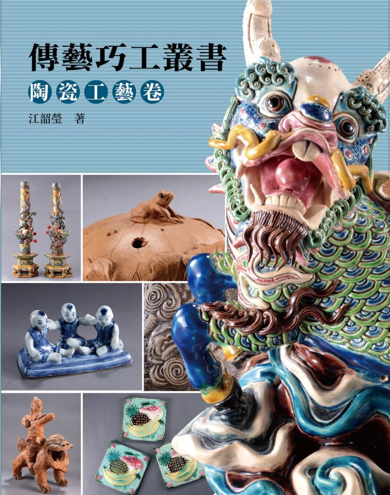 傳藝巧工叢書. 陶瓷工藝卷