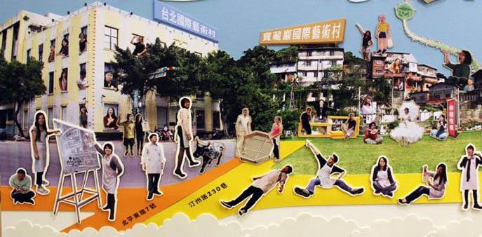 寶藏巖國際藝術村 第十期第二梯次種子志工及導覽志工 現正熱烈招募!