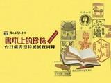 書本上的珍珠-台日藏書票特展