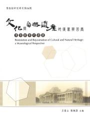 文化與自然資產的復原與回春:博物館學的透視
