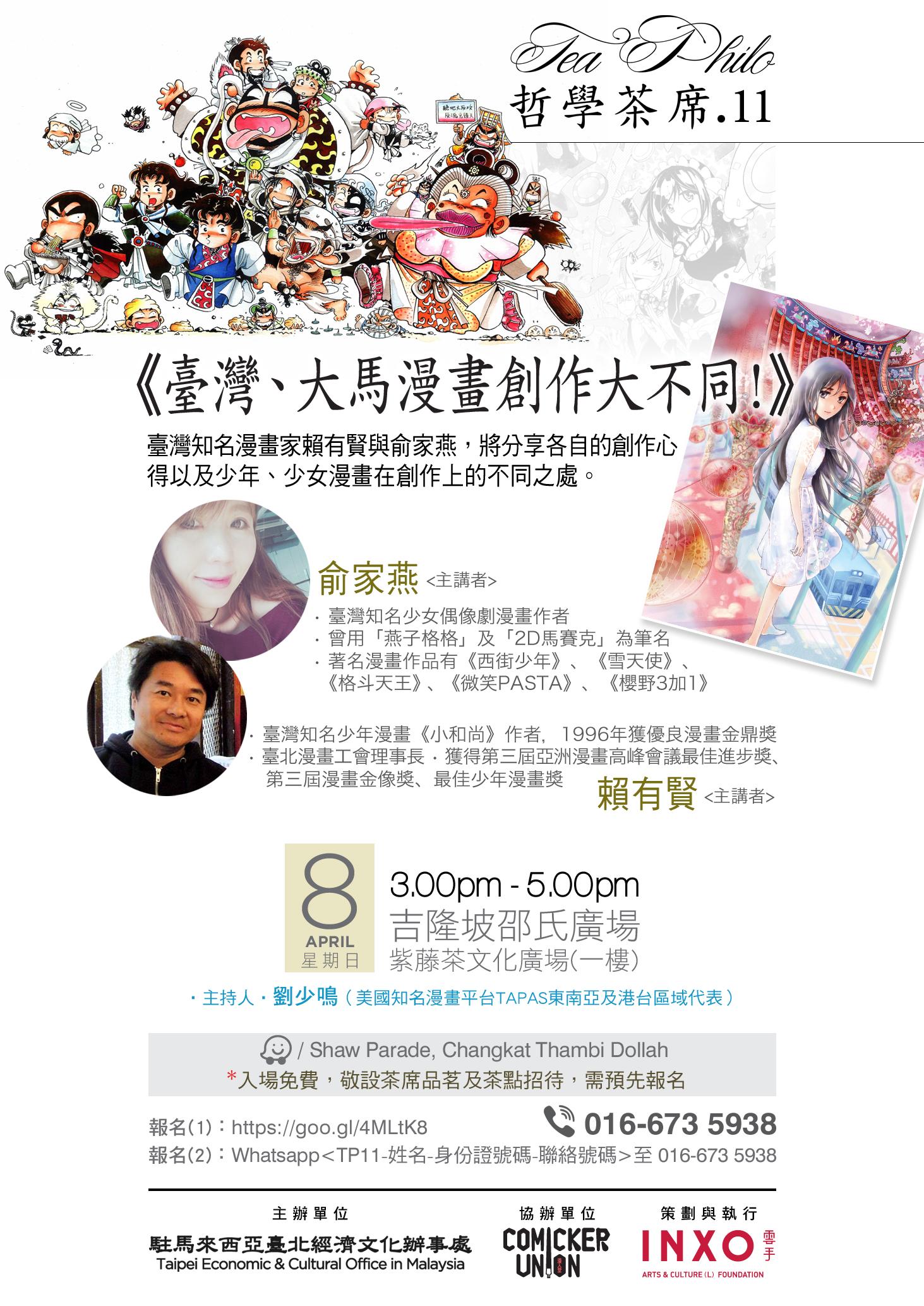 Kuala Lumpur | 'Tea Philo' ft. Comic Artists Lai Yu-hsien & Yu Chia-yen