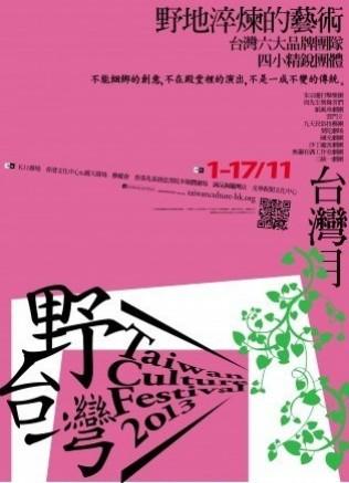 Hong Kong celebrates three weekends of Taiwan culture