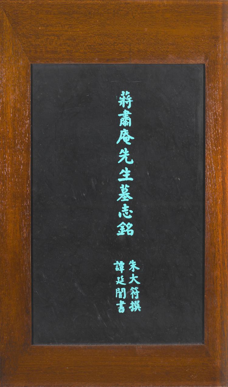 蔣肅庵先生墓誌銘(大理石雕刻)