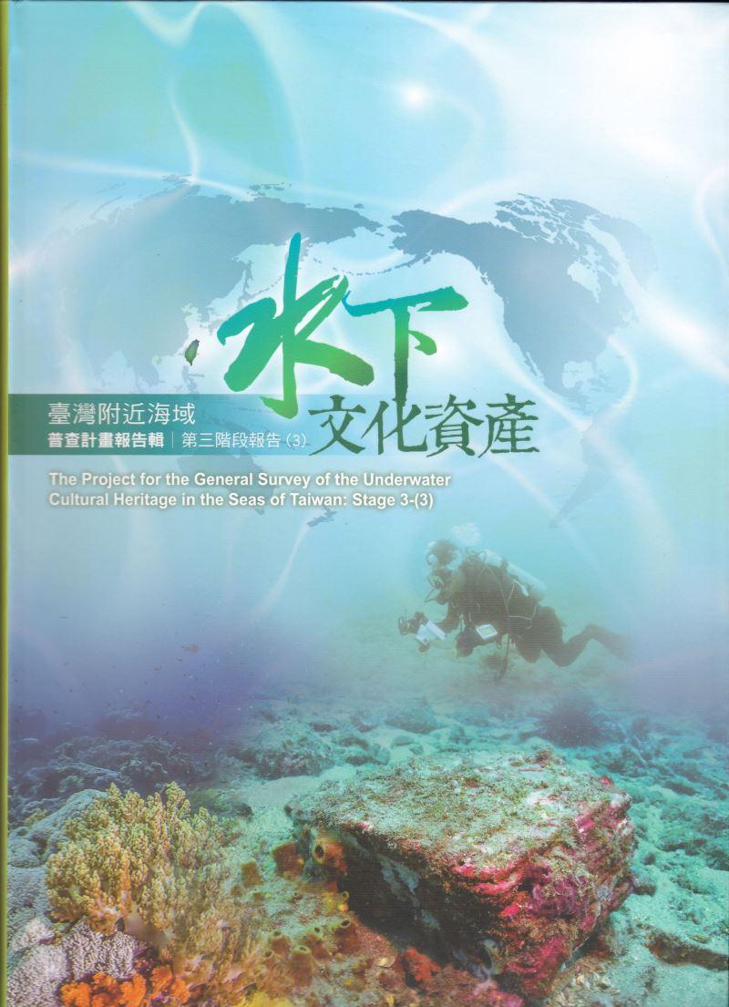 臺灣附近海域水下文化資產普查計畫報告輯第三階段報告(3)