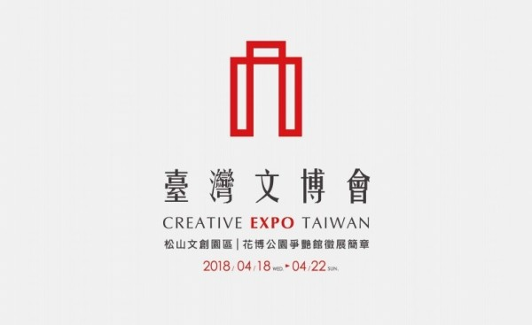 2018 Creative Expo Taiwan: Call for International Exhibitors