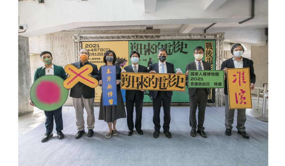 NHRM holds exhibition on film censorship in Taiwan's authoritarian past
