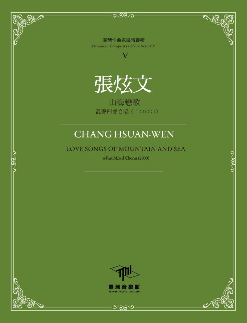 臺灣作曲家樂譜叢輯V 張炫文-山海戀歌