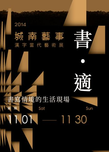 'The Contemporary Art of Chinese Characters'