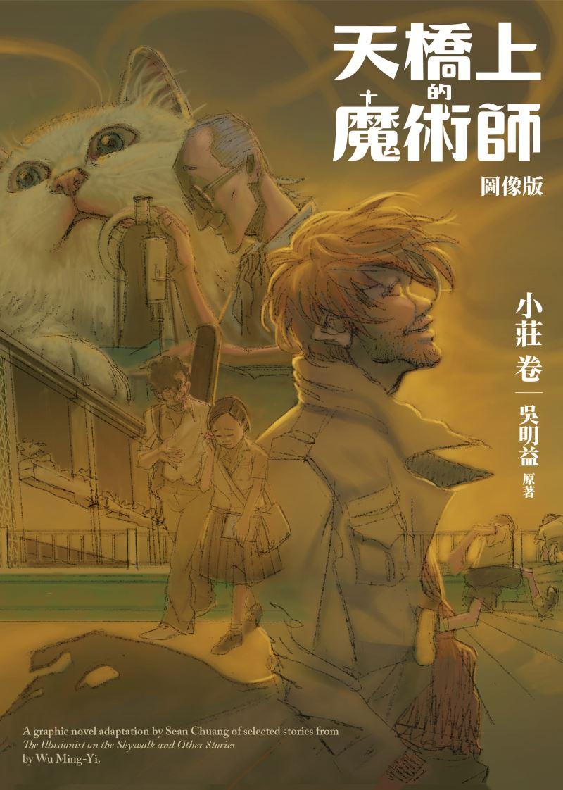 台湾漫画夜市『歩道橋の魔術師』(小莊、新經典)