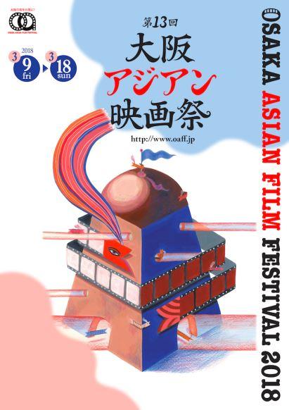 【映画】大阪アジアン映画祭 ≪台湾:電影ルネッサンス2018≫