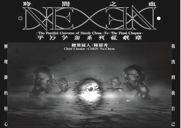 「NEXEN 時間之血」平行宇宙系列最終章