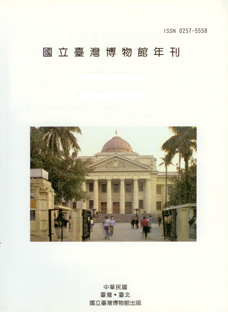 臺灣省立博物館科學年刊第11卷