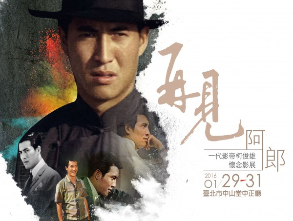 'Goodbye! Darling: Ko Chun-hsiung Memorial Film Festival'