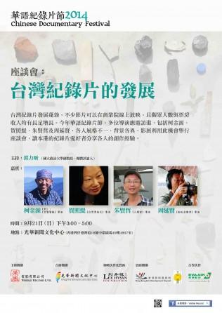 華語紀錄片節2014 -座談會:「台灣紀錄片的發展」