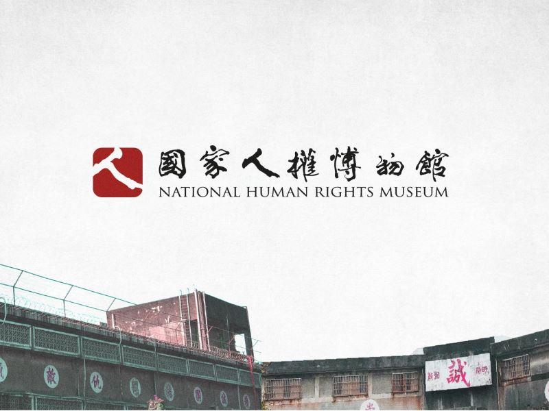 國家人權博物館人權教育推廣活動補助作業要點修正第七點經費核撥流程