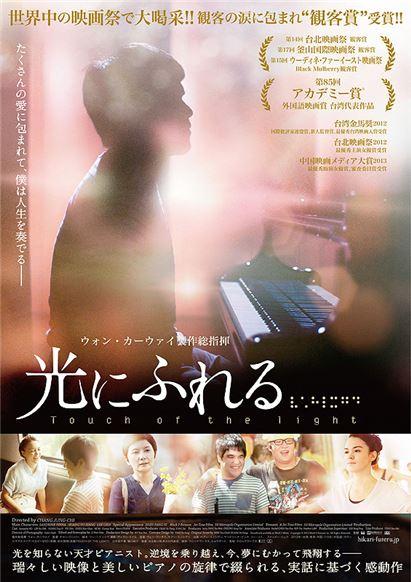 ピアニスト黄裕翔さん主演映画『光にふれる』試写会が東京で開催