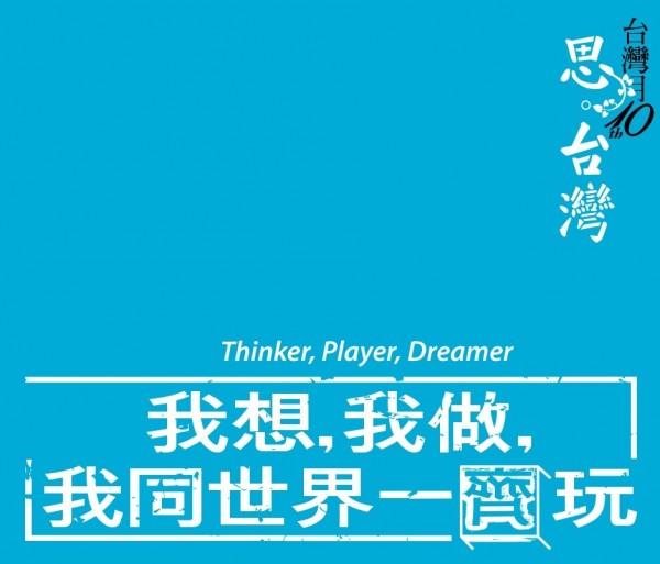 Hong Kong | '10th Taiwan Cultural Festival'