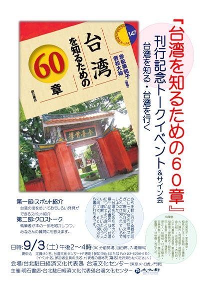 【講座】『台湾を知るための60章』刊行記念トークイベント&サイン会