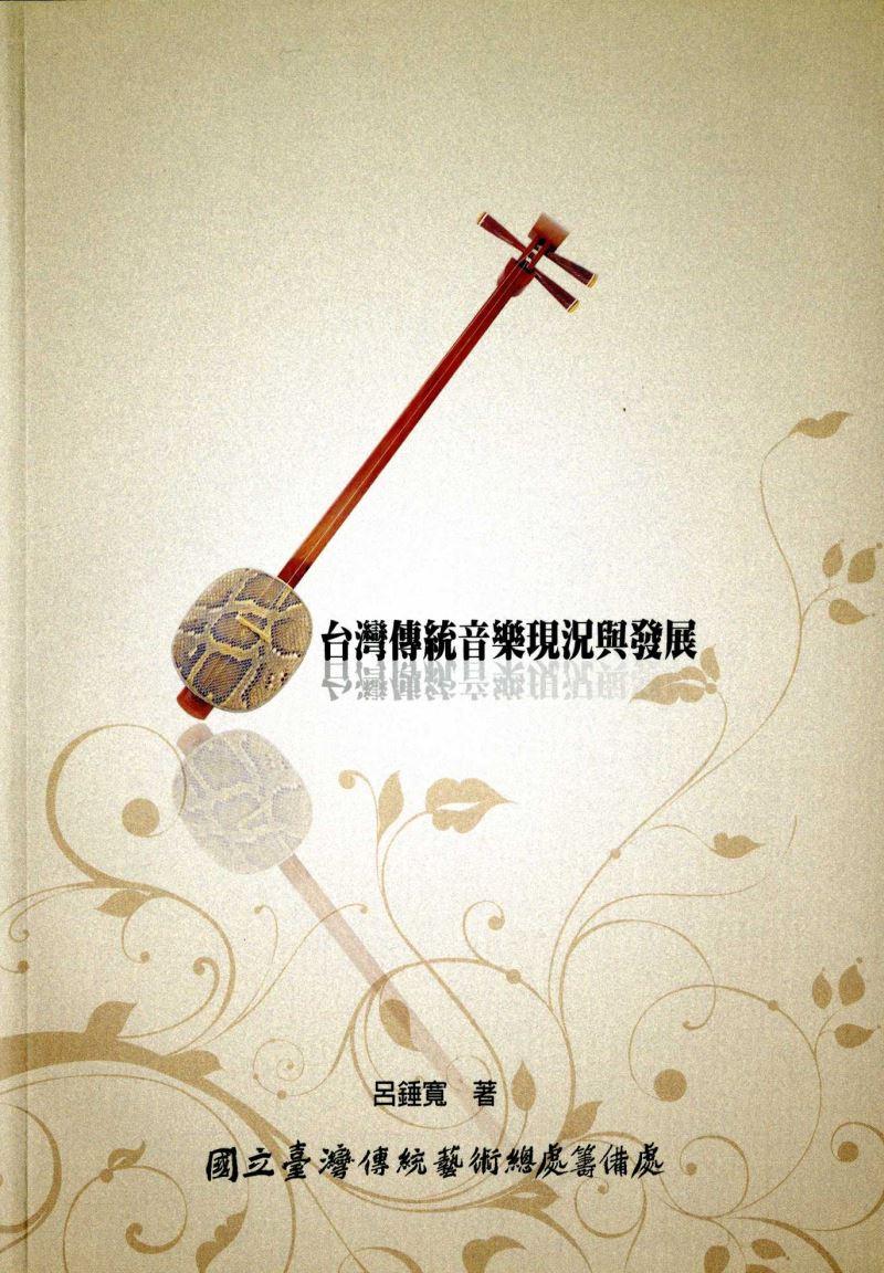 臺灣傳統音樂現況與發展