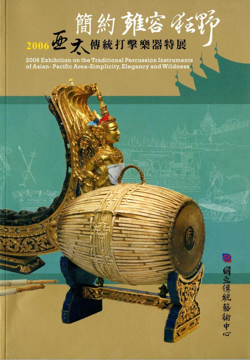 2006亞太傳統打擊樂器特展:簡約.雍容.狂野