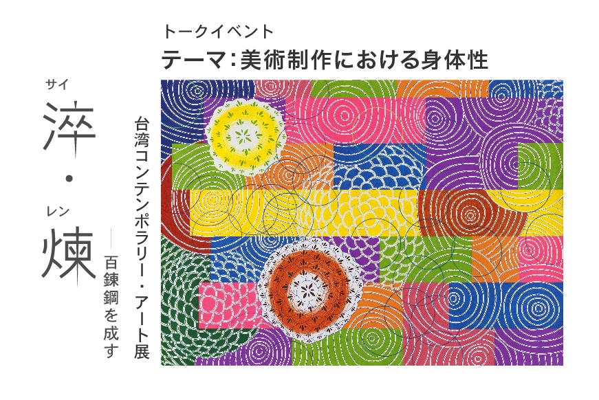 【展覽】淬·煉―百錬鋼を成す  台湾コンテンポラリー・アート展