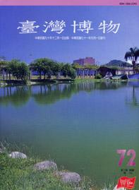 臺灣博物第72期