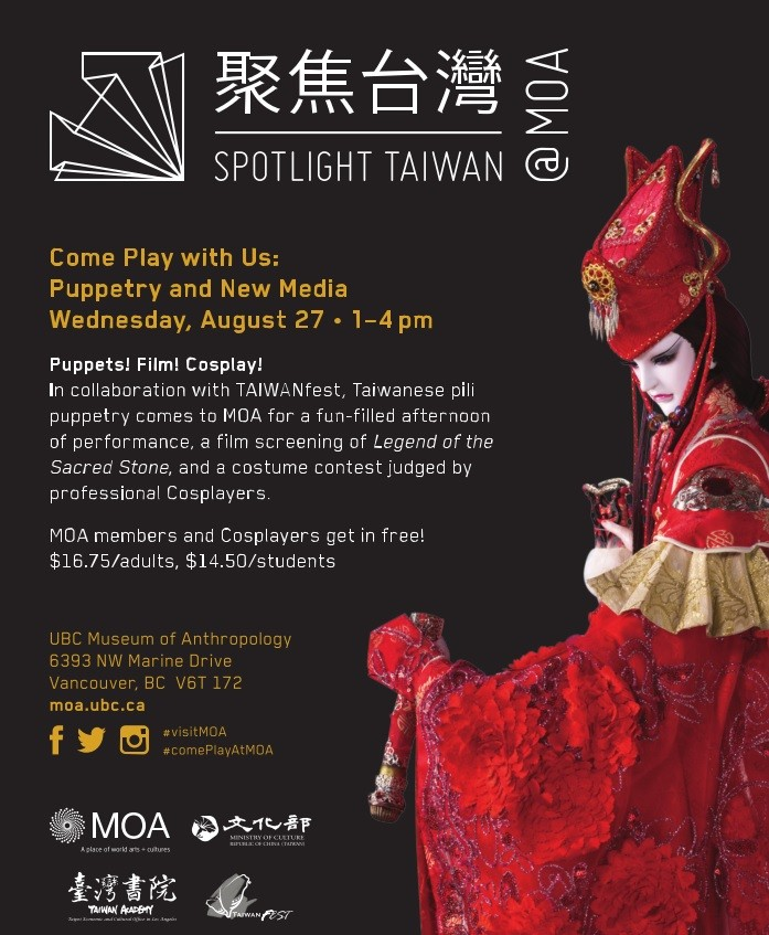 UBC unveils puppet-filled Taiwanese event series