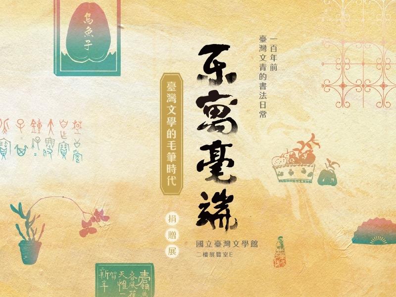 樂寓毫端──臺灣文學的毛筆時代捐贈展