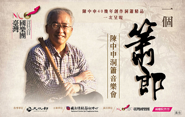 One Xiao Player: Chen Chung-shen Bamboo Xiao Recital│2018 Taiwan Traditional Theatre Festival
