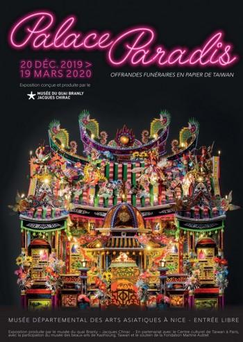 《極樂天堂》臺灣祭儀糊紙文化特展-法國尼斯亞洲藝術博物館