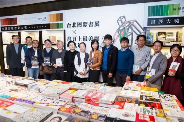 2017 TIBE Book Prize announces winners, new award