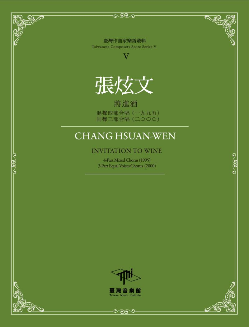 臺灣作曲家樂譜叢輯V  張炫文-將進酒