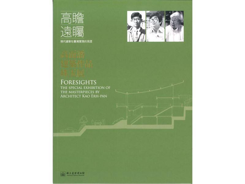 高瞻遠矚:現代建築在臺灣實踐的見證:高而潘建築作品珠玉展