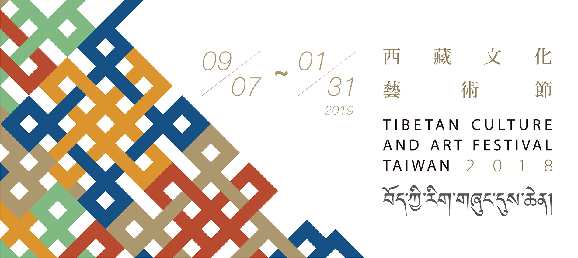 Cultural festival in Taiwan to showcase the many charms of Tibet