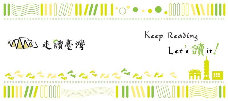 世界図書・著作権デー 文化部イベント「台湾を読み歩く」オンラインでスタート! Let's 読(Do) it!