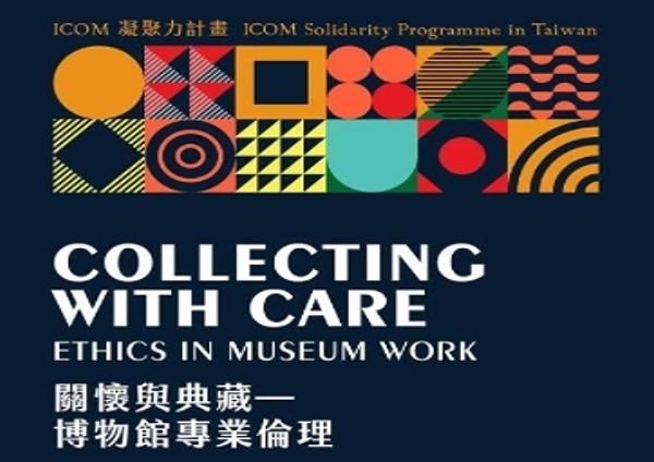 ICOM凝聚力計畫「關懷與典藏:博物館專業倫理」線上講座