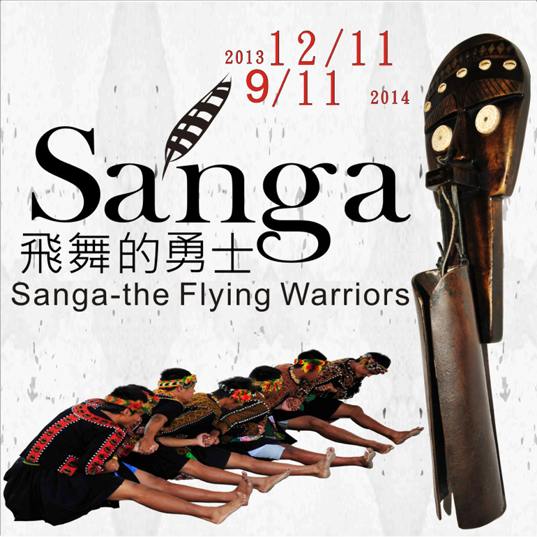 Sanga:飛舞的勇士