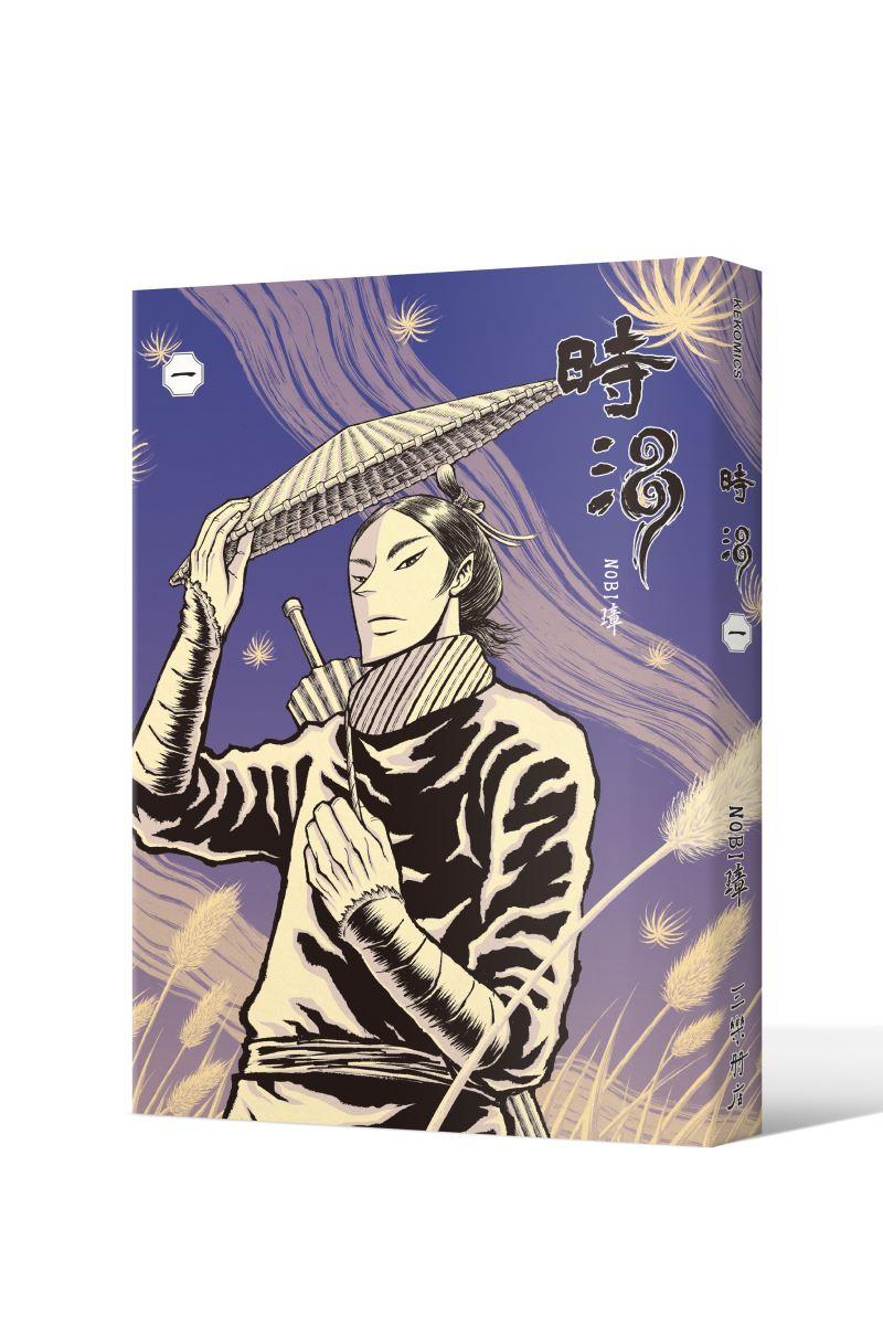 台湾漫画夜市『時渦』(NOBI璋、奇果)