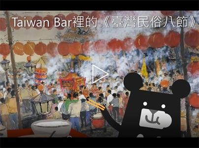Taiwan Bar裡的《臺灣民俗八節》