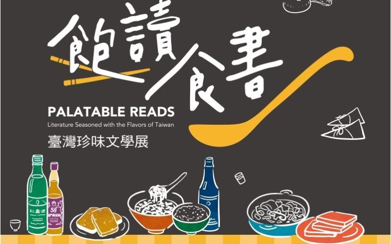 お腹いっぱい読む食の本──台湾珍味文学展
