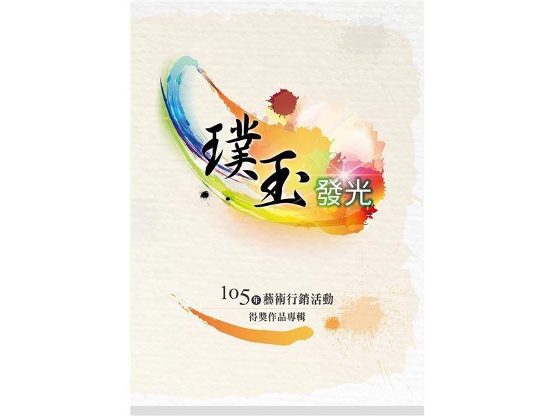 105年「璞玉發光-藝術行銷活動得獎作品專輯」