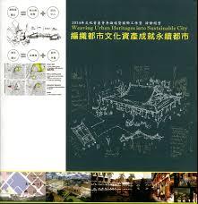 編織都市文化資產成就永續都市