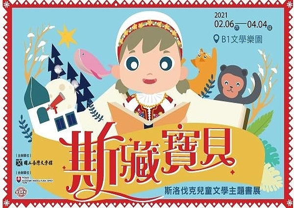 「斯藏寶貝」斯洛伐克兒童文學主題書展