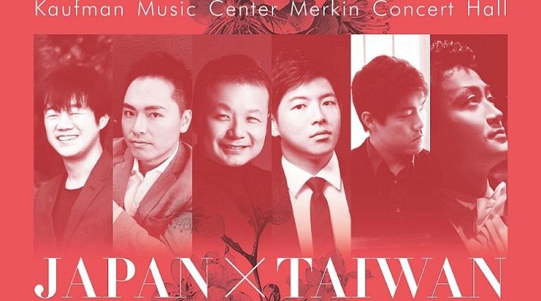 台日音樂家聯手推出經典室內樂 分別於紐約與華府演出