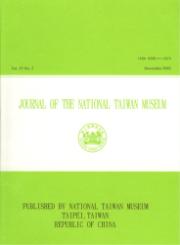 國立臺灣博物館半年刊55卷2期