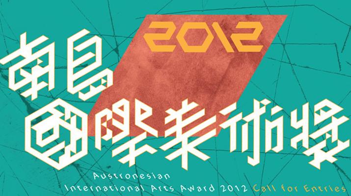 「2012南島國際美術獎」首獎獎金40萬元 歡迎創作響應!